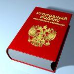 Статья 332 УК РФ