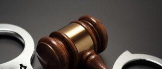 Привлечение судей к уголовной ответственности