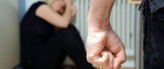 Статья за избиение жены