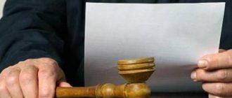 Возражение на апелляционную жалобу от потерпевшего по уголовному делу