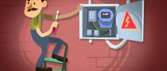 Кража электроэнергии