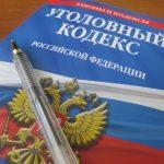 108 статья УК РФ