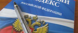 Статья 334 УК РФ