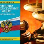 Сокращённая форма дознания УПК РФ