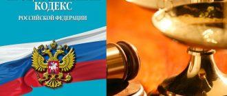 Статья 72 УПК РФ