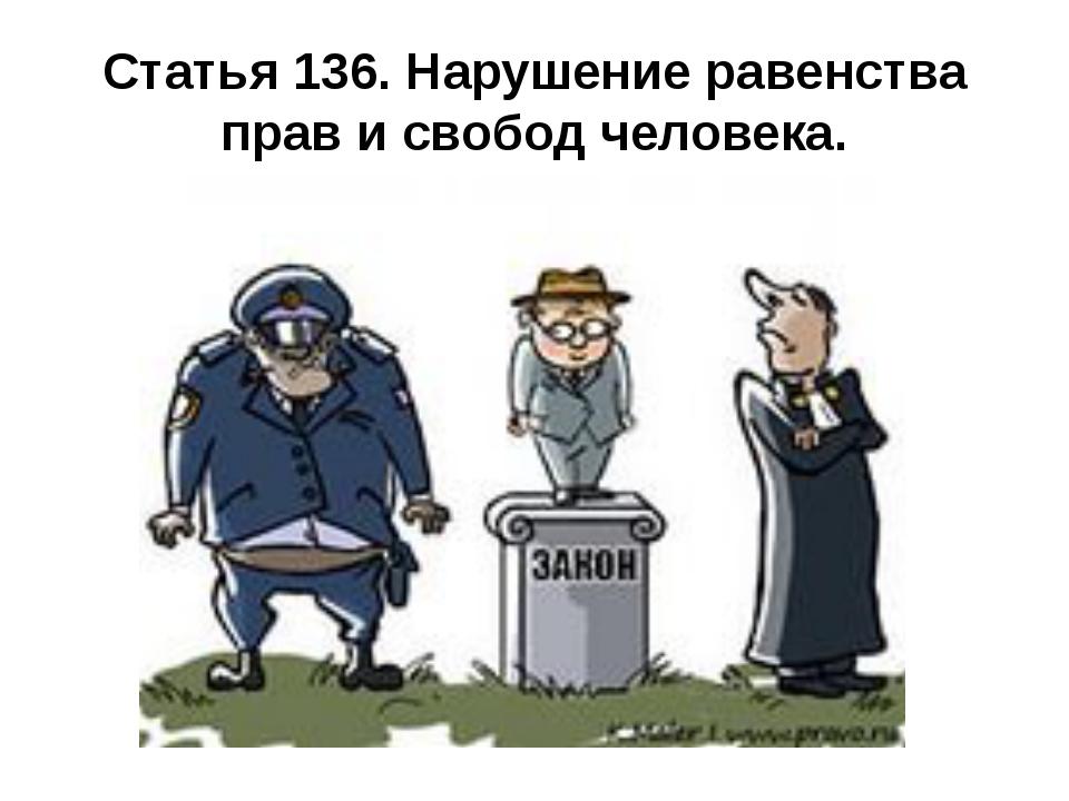 Статья 136