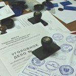Заявление о фальсификации доказательств