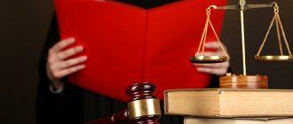 Отвод судьи в уголовном процессе