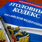 Статья 335 УК РФ