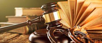 Уголовно-правовая норма