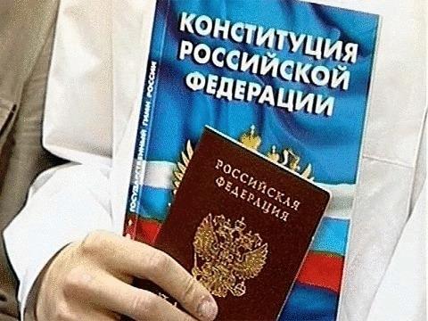 Паспорт и Конституция