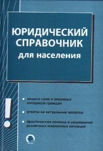 юридический справочник