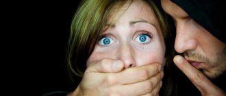 Изнасилование статья
