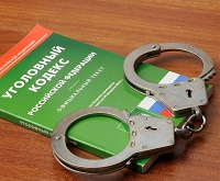 Уголовный кодекс и наручники
