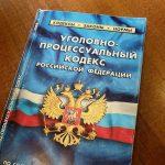 Ст 144 УПК РФ