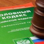 58 статья УК РФ