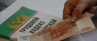 Невыплата заработной платы УК РФ