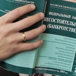 Ст 196 УК РФ