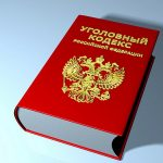 Ст 63 ук рф
